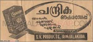 Advertisements in old Malayalam news papers (1938-1960)