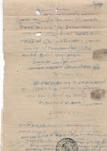 vandanoor land document